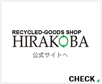 RECYCLE-GOODS SHOP HIRAKOBA 公式サイトへ CHECK