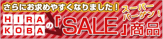 さらにお求めやすくなりました!HIRAKOBAのスーパーバーゲン「SALE商品」