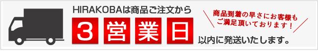 HIRAKOBAは商品ご注文から3営業日以内に発送いたします。\商品到着の早さにお客様もご満足頂いております!/