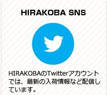 HIRAKOBA SNS HIRAKOBAのTwitterアカウントでは、最新の入荷情報など配信しています。