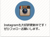Instagramも大好評更新中です!ぜひフォローお願いします。